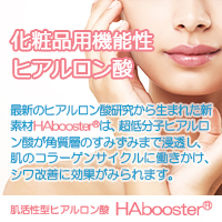 HAbooster® キユーピー株式会社